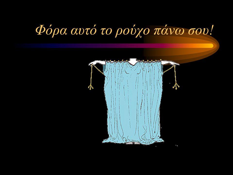 Φόρα αυτό το ρούχο πάνω σου!