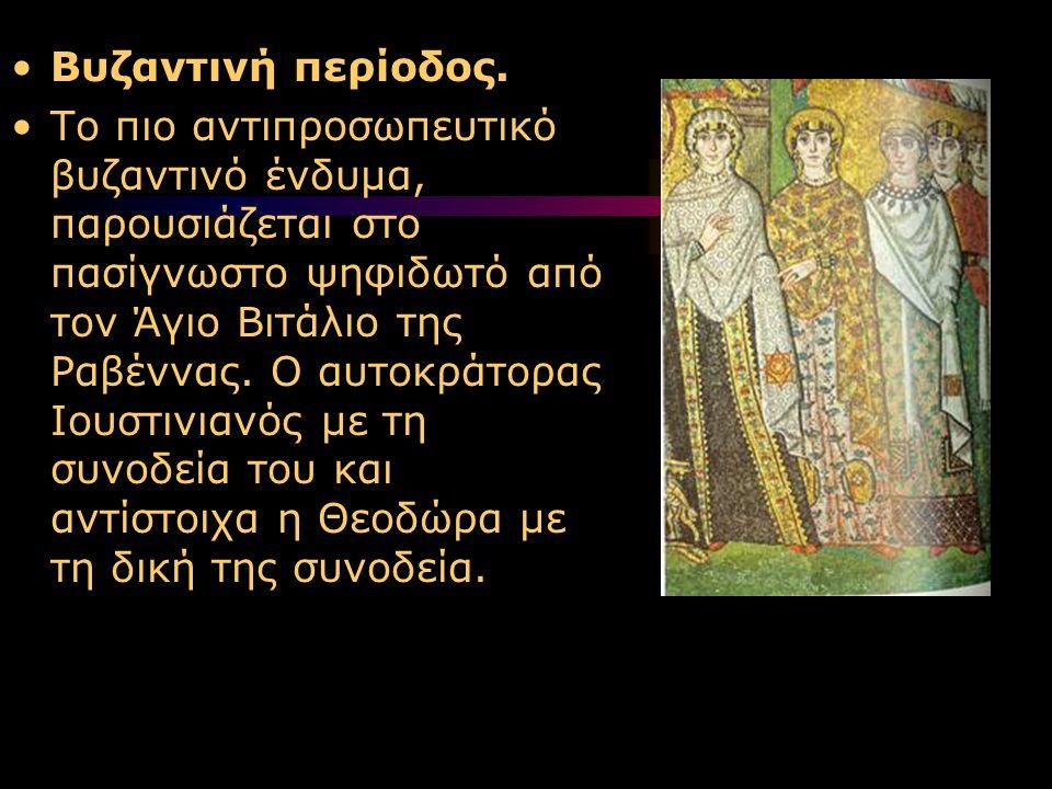 Βυζαντινή περίοδος.