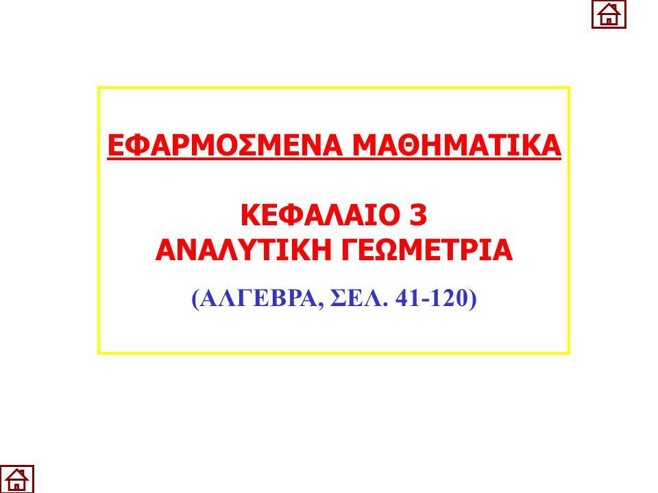 ΕΦΑΡΜΟΣΜΕΝΑ ΜΑΘΗΜΑΤΙΚΑ