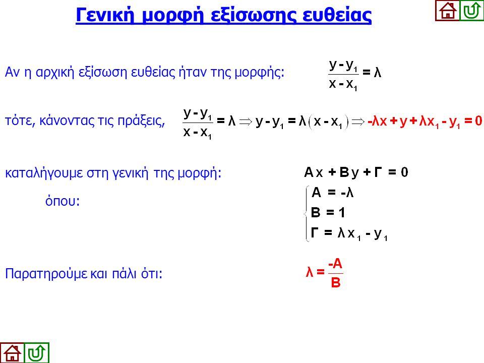 Γενική μορφή εξίσωσης ευθείας
