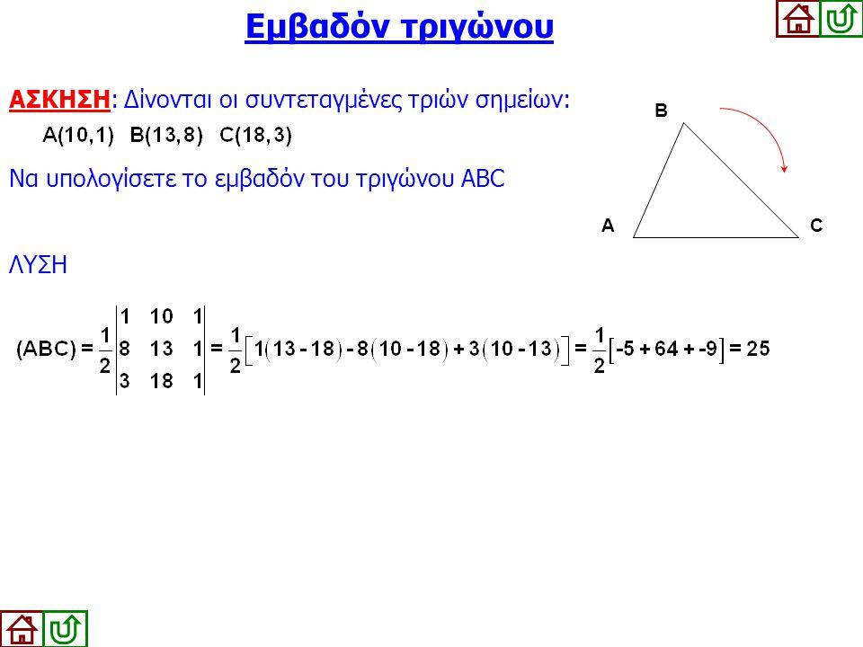 Εμβαδόν τριγώνου ΑΣΚΗΣΗ: Δίνονται οι συντεταγμένες τριών σημείων: