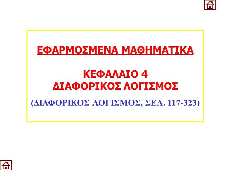 ΕΦΑΡΜΟΣΜΕΝΑ ΜΑΘΗΜΑΤΙΚΑ (ΔΙΑΦΟΡΙΚΟΣ ΛΟΓΙΣΜΟΣ, ΣΕΛ. 117-323)