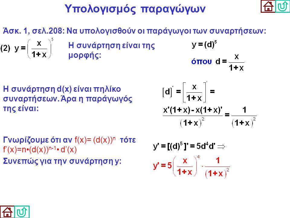 Υπολογισμός παραγώγων