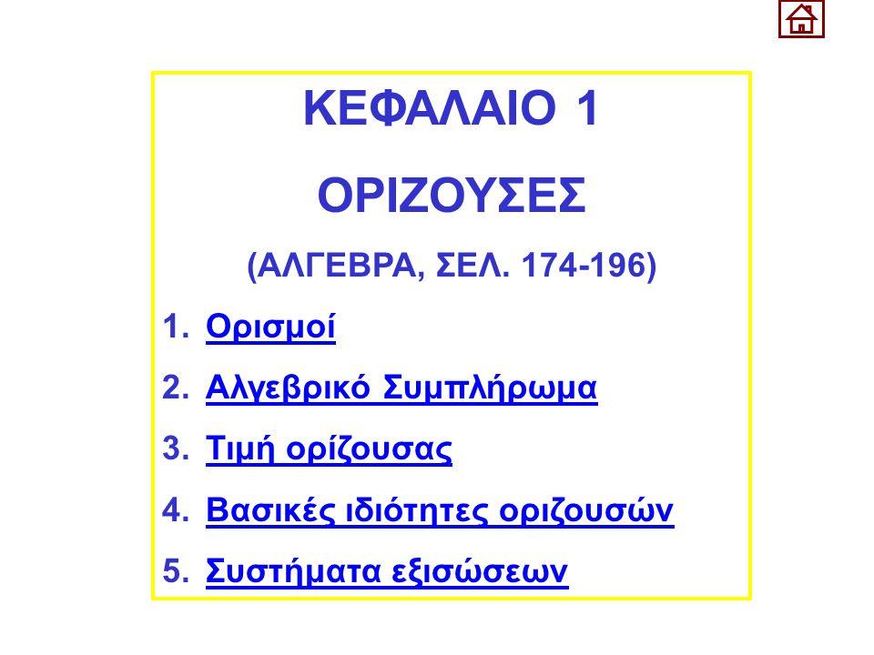 ΚΕΦΑΛΑΙΟ 1 ΟΡΙΖΟΥΣΕΣ (ΑΛΓΕΒΡΑ, ΣΕΛ. 174-196) Ορισμοί