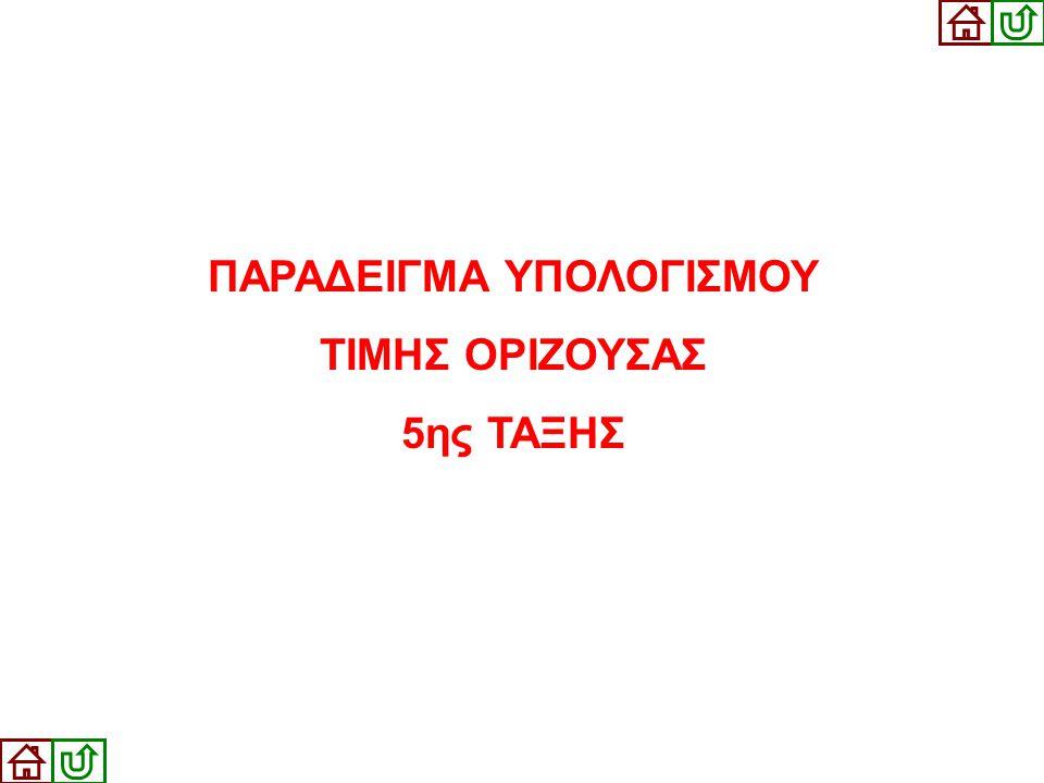 ΠΑΡΑΔΕΙΓΜΑ ΥΠΟΛΟΓΙΣΜΟΥ