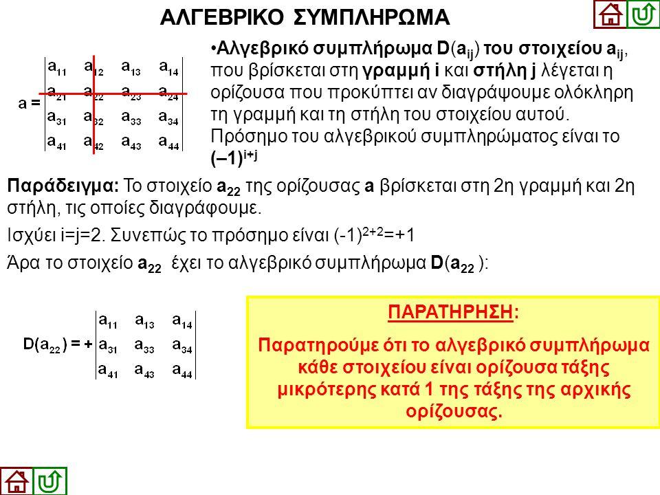 Άρα το στοιχείο a22 έχει το αλγεβρικό συμπλήρωμα D(a22 ):
