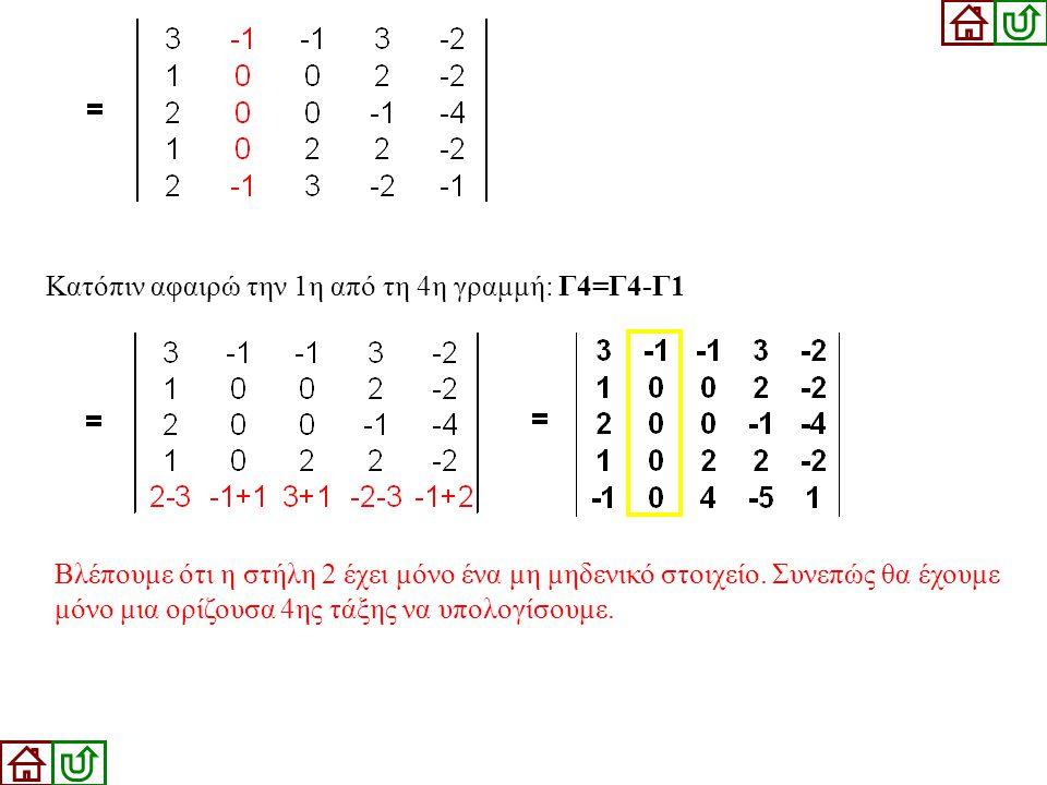 Κατόπιν αφαιρώ την 1η από τη 4η γραμμή: Γ4=Γ4-Γ1