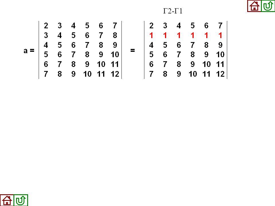 Γ2-Γ1