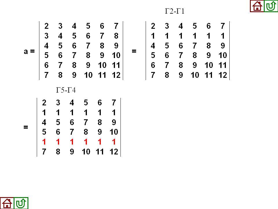Γ2-Γ1 Γ5-Γ4