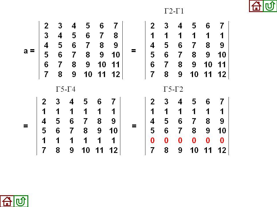 Γ2-Γ1 Γ5-Γ4 Γ5-Γ2
