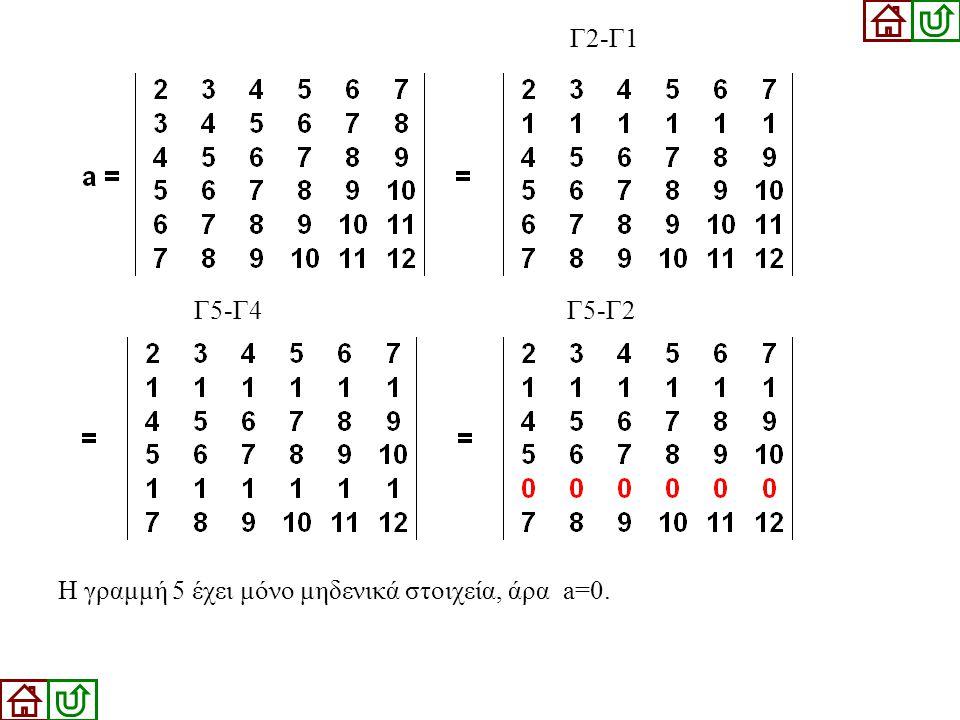 Γ2-Γ1 Γ5-Γ4 Γ5-Γ2.