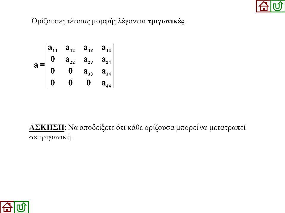 Ορίζουσες τέτοιας μορφής λέγονται τριγωνικές.
