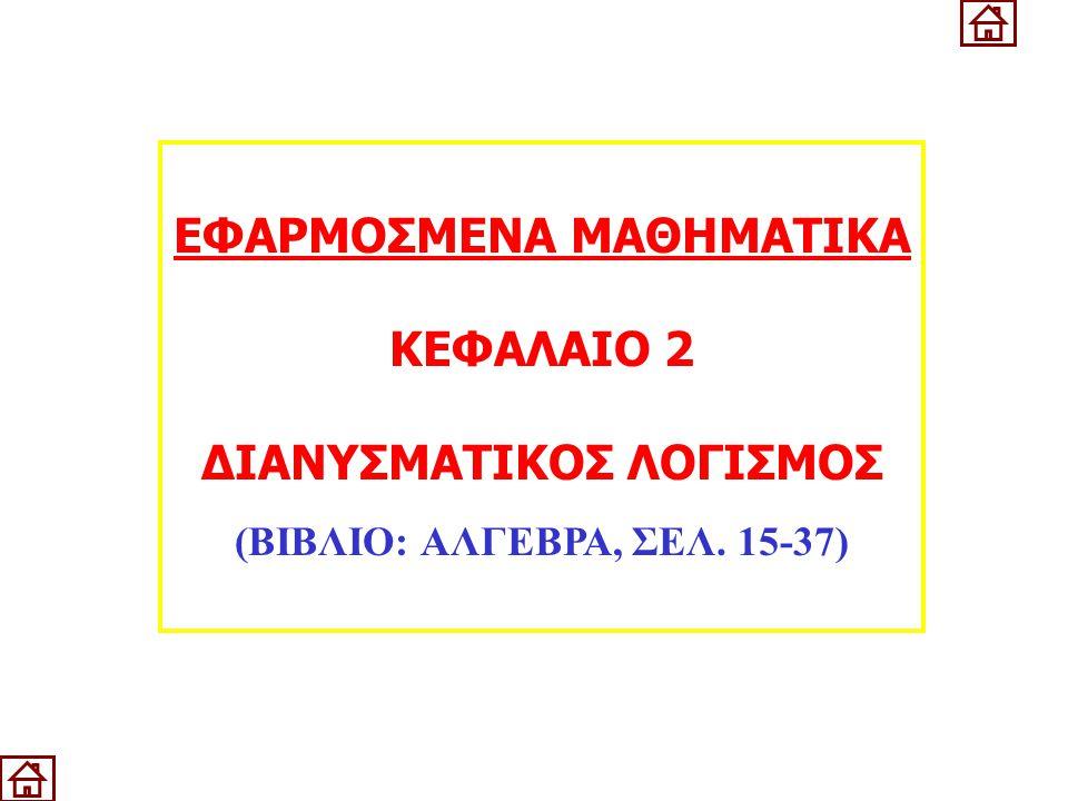 ΕΦΑΡΜΟΣΜΕΝΑ ΜΑΘΗΜΑΤΙΚΑ ΚΕΦΑΛΑΙΟ 2 ΔΙΑΝΥΣΜΑΤΙΚΟΣ ΛΟΓΙΣΜΟΣ