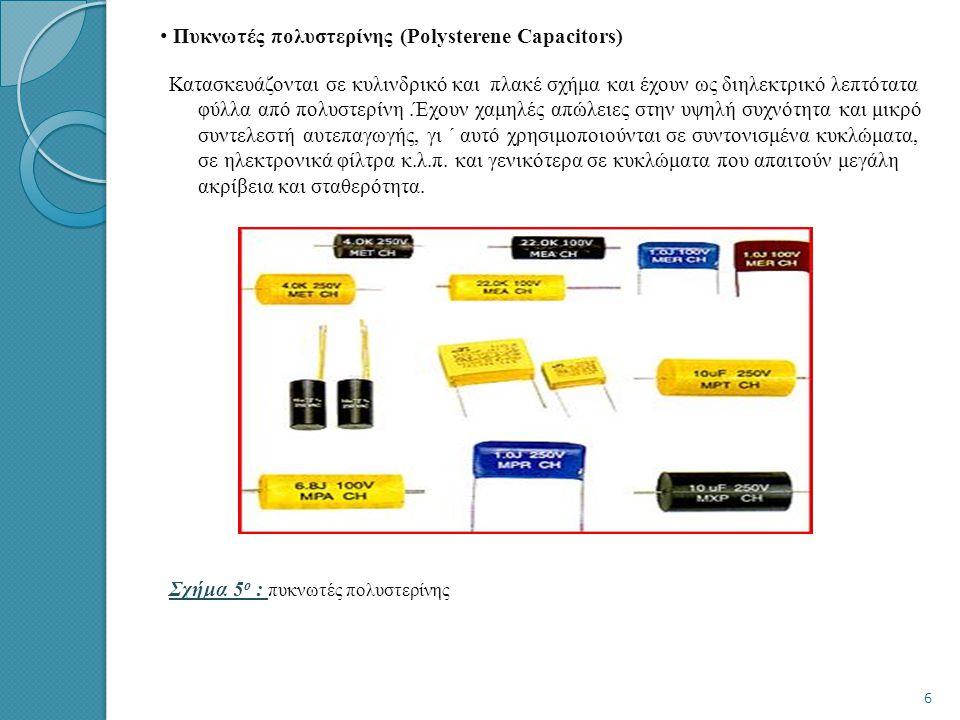 Πυκνωτές πολυστερίνης (Polysterene Capacitors)