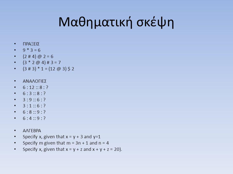 Μαθηματική σκέψη ΠΡΑΞΕΙΣ 9 * 3 = 6 (2 # 4) @ 2 = 6 (3 * 2 @ 4) # 3 = 7