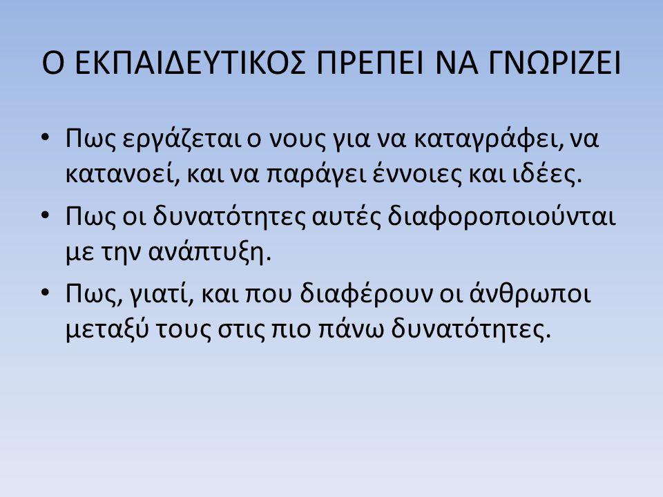 Ο ΕΚΠΑΙΔΕΥΤΙΚΟΣ ΠΡΕΠΕΙ ΝΑ ΓΝΩΡΙΖΕΙ