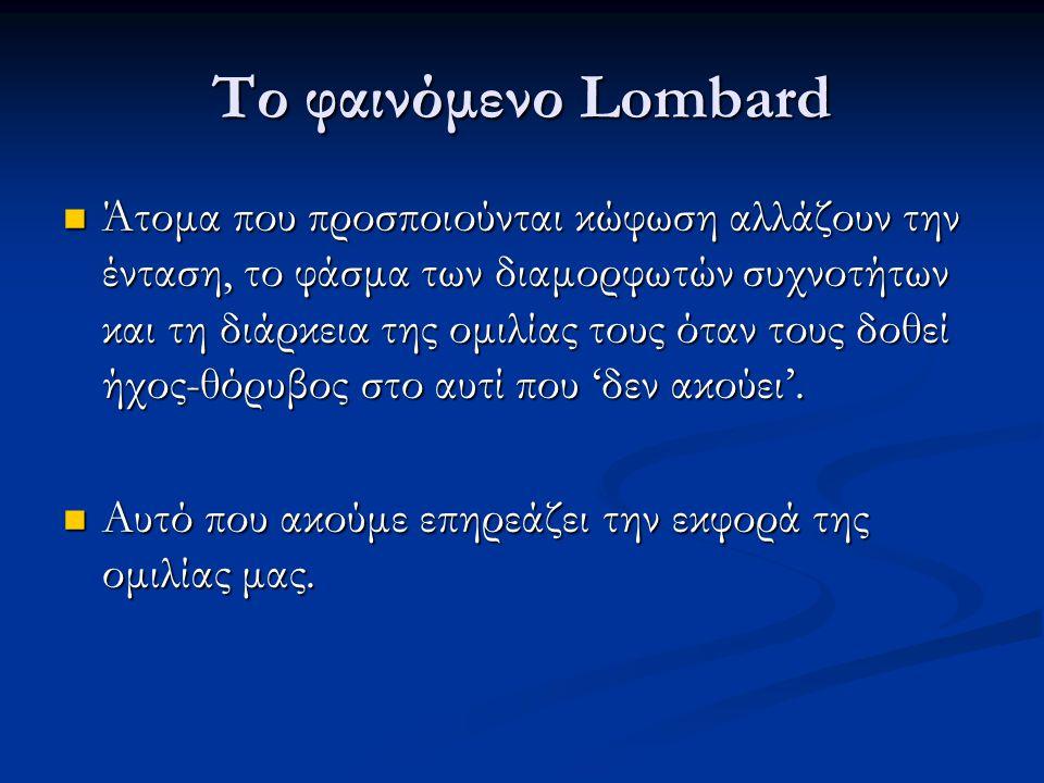 Το φαινόμενο Lombard
