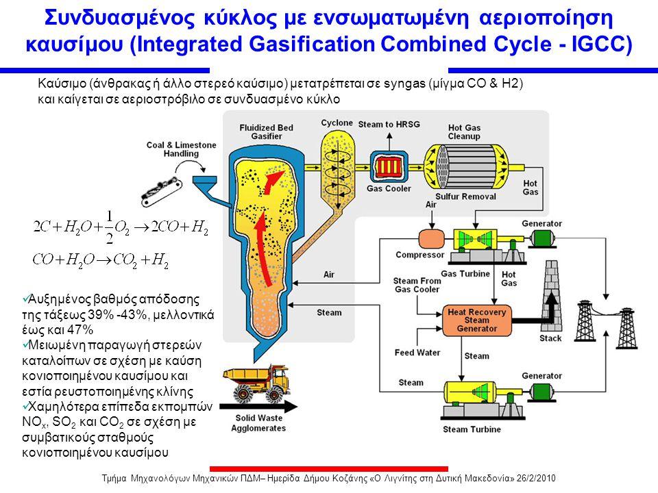 Συνδυασμένος κύκλος με ενσωματωμένη αεριοποίηση καυσίμου (Integrated Gasification Combined Cycle - IGCC)
