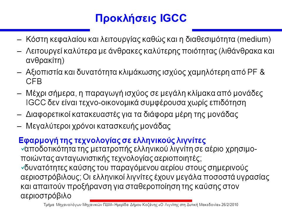 Εφαρμογή της τεχνολογίας σε ελληνικούς λιγνίτες