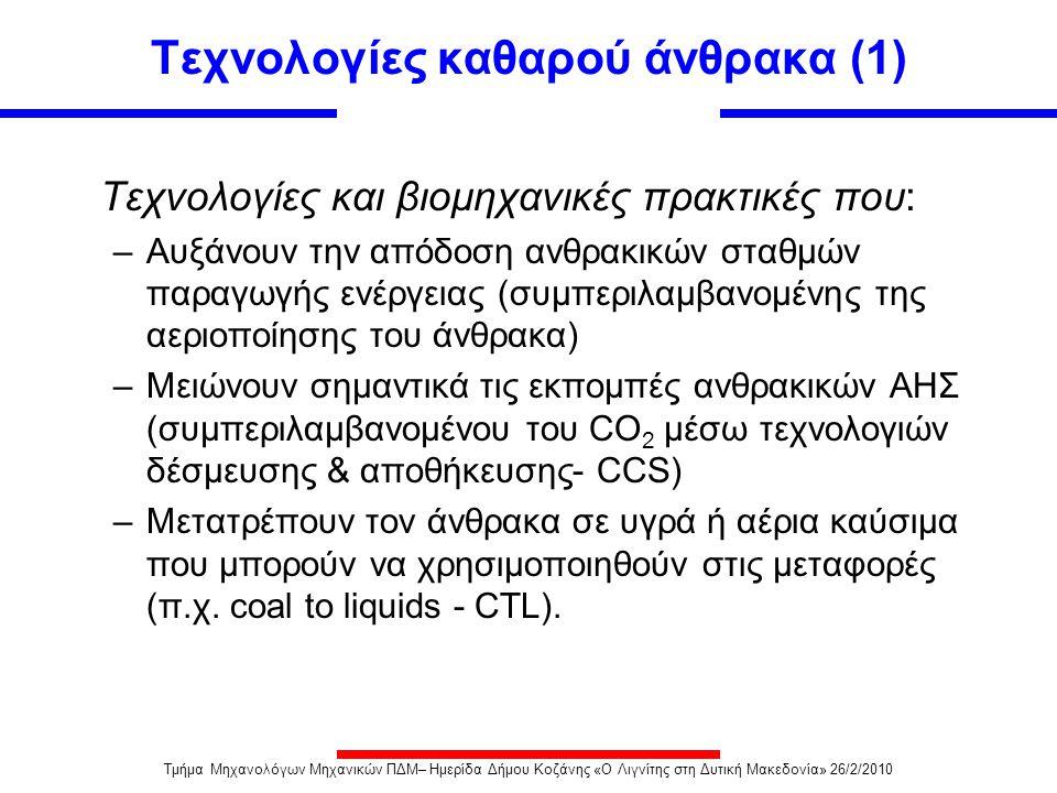 Τεχνολογίες καθαρού άνθρακα (1)