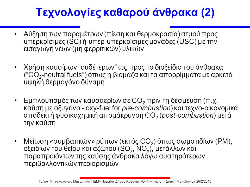 Τεχνολογίες καθαρού άνθρακα (2)