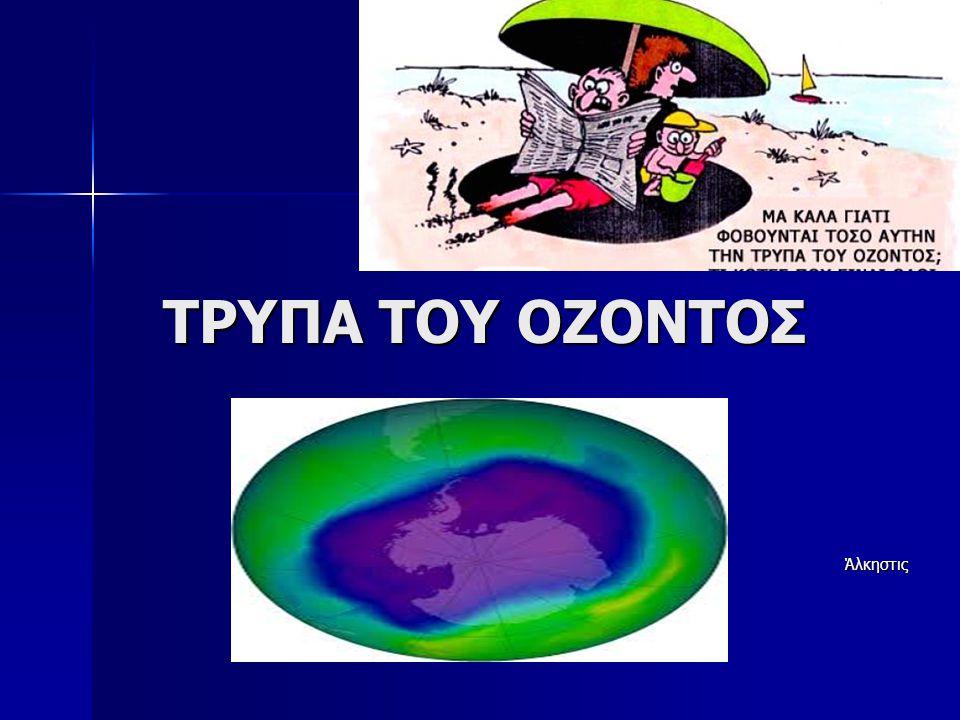ΤΡΥΠΑ ΤΟΥ ΟΖΟΝΤΟΣ Άλκηστις