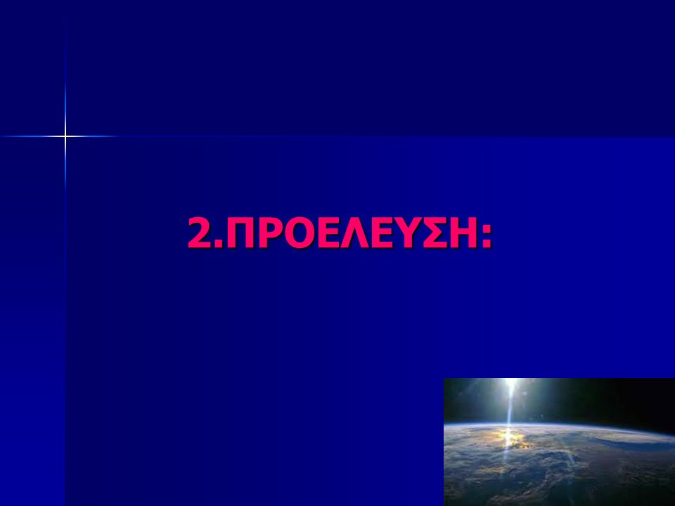 2.ΠΡΟΕΛΕΥΣΗ:
