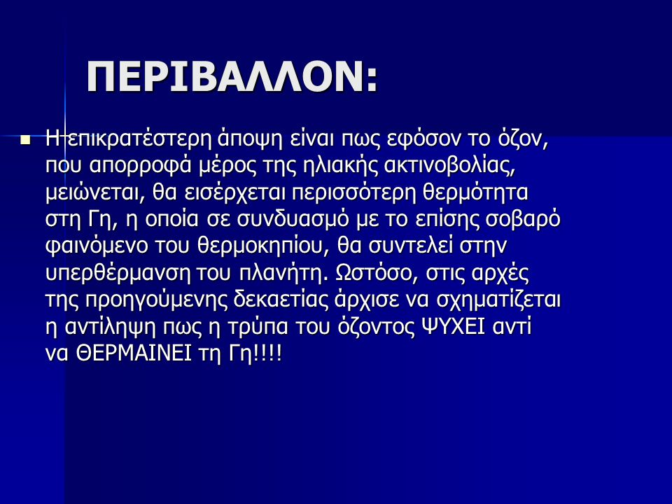 ΠΕΡΙΒΑΛΛΟΝ:
