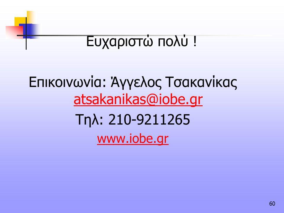 Επικοινωνία: Άγγελος Τσακανίκας atsakanikas@iobe.gr