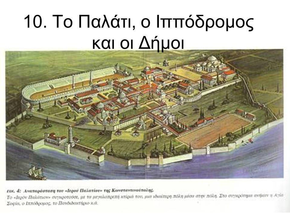 10. To Παλάτι, ο Ιππόδρομος και οι Δήμοι