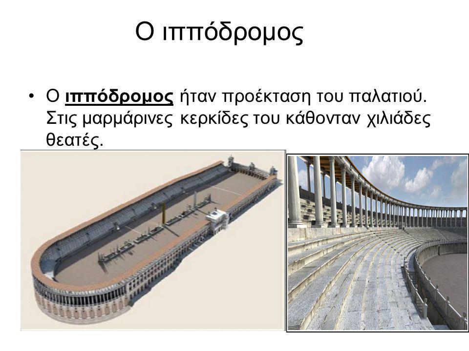 Ο ιππόδρομος Ο ιππόδρομος ήταν προέκταση του παλατιού.