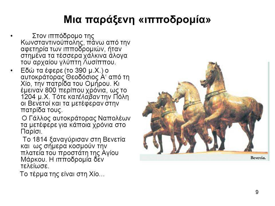 Μια παράξενη «ιπποδρομία»
