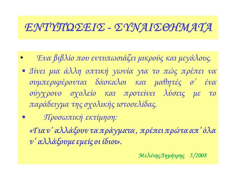 ΕΝΤΥΠΏΣΕΙΣ - ΣΥΝΑΙΣΘΗΜΑΤΑ