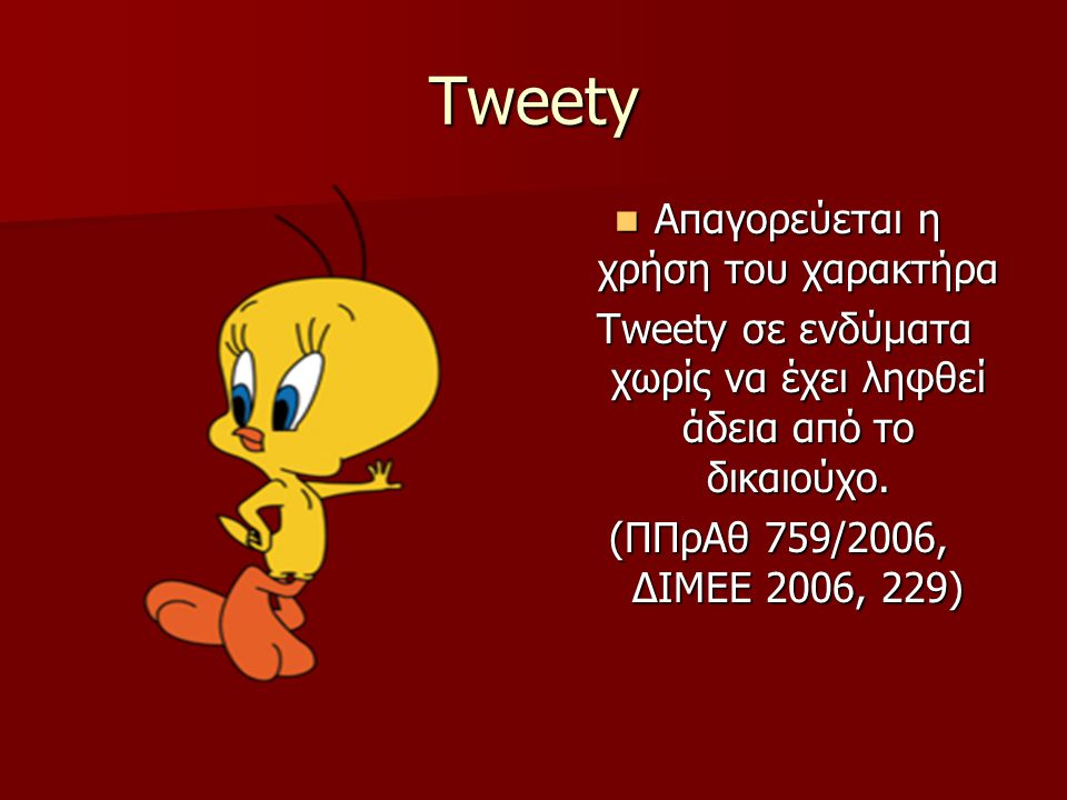 Tweety Απαγορεύεται η χρήση του χαρακτήρα