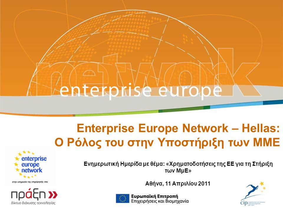 Enterprise Europe Network – Hellas: