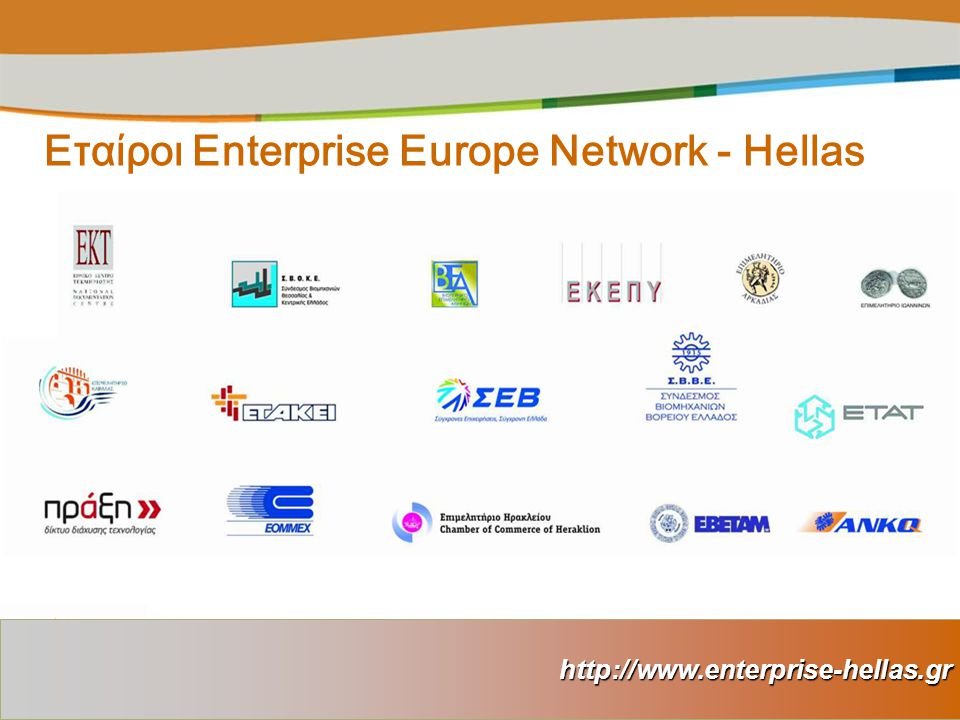 Εταίροι Enterprise Europe Network - Hellas