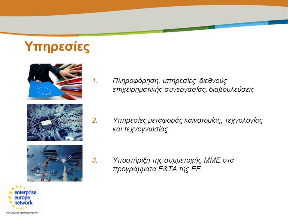 Υπηρεσίες Πληροφόρηση, υπηρεσίες διεθνούς επιχειρηματικής συνεργασίας, διαβουλεύσεις.