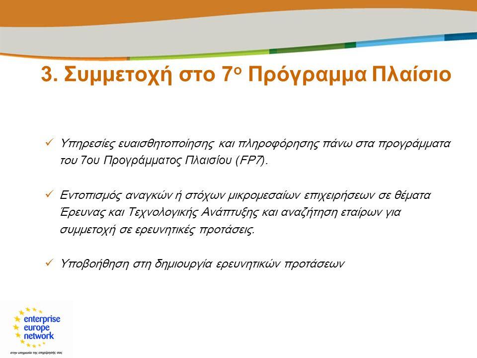 3. Συμμετοχή στο 7ο Πρόγραμμα Πλαίσιο