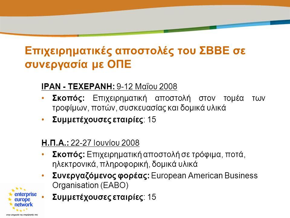 Επιχειρηματικές αποστολές του ΣΒΒΕ σε συνεργασία με ΟΠΕ