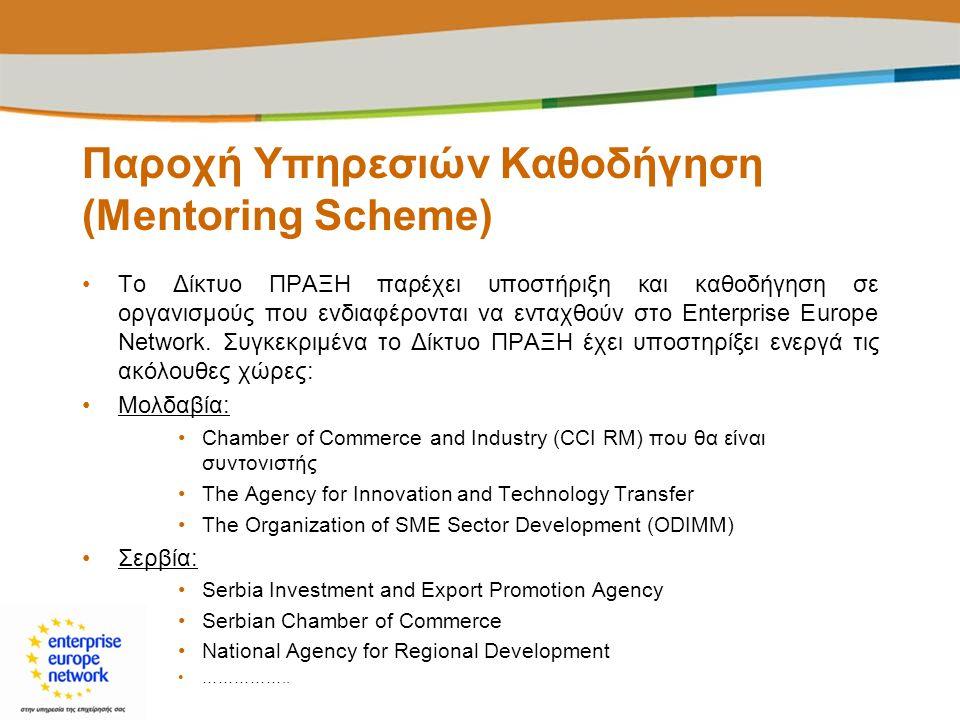 Παροχή Υπηρεσιών Καθοδήγηση (Mentoring Scheme)