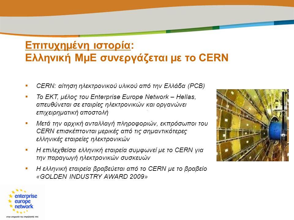 Επιτυχημένη ιστορία: Ελληνική ΜμΕ συνεργάζεται με το CERN
