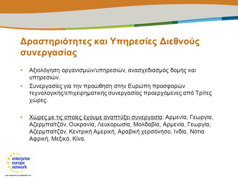 Δραστηριότητες και Υπηρεσίες Διεθνούς συνεργασίας
