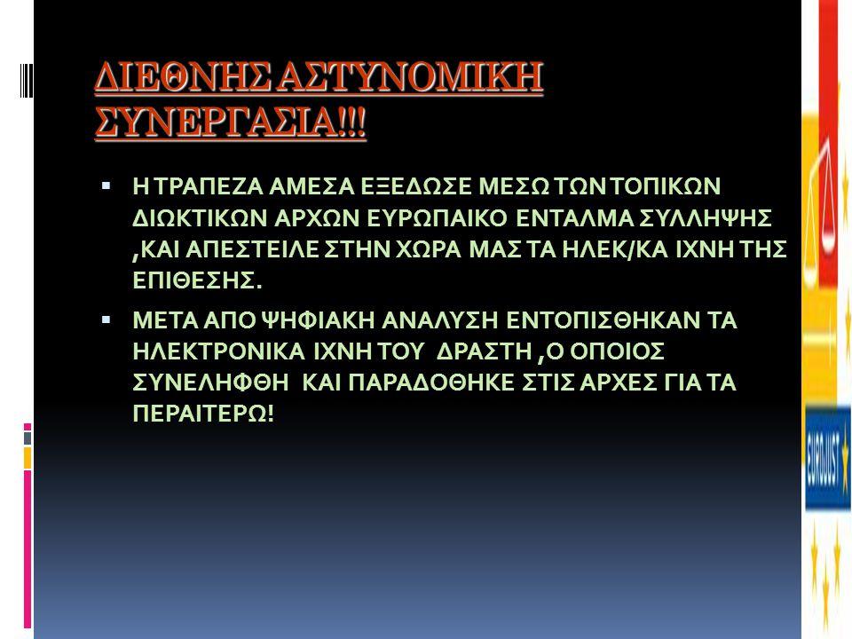 ΔΙΕΘΝΗΣ ΑΣΤΥΝΟΜΙΚΗ ΣΥΝΕΡΓΑΣΙΑ!!!