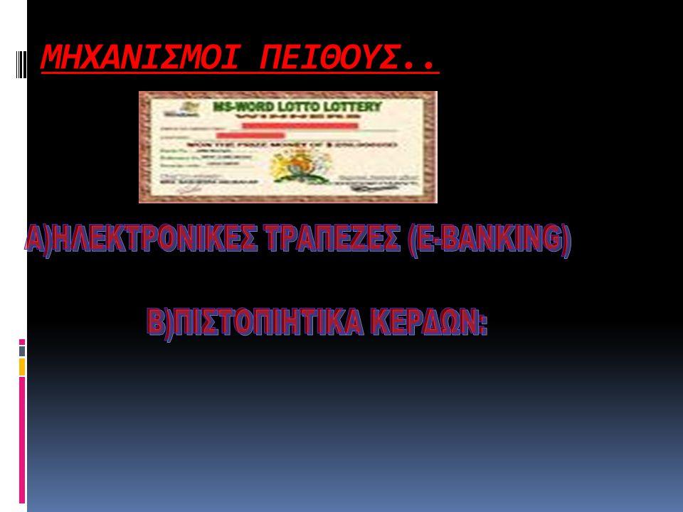 ΜΗΧΑΝΙΣΜΟΙ ΠΕΙΘΟΥΣ.. A)HΛΕΚΤΡΟΝΙΚΕΣ ΤΡΑΠΕΖΕΣ (E-BANKING)