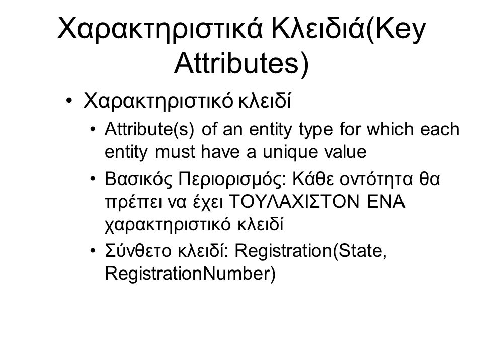 Χαρακτηριστικά Κλειδιά(Key Attributes)