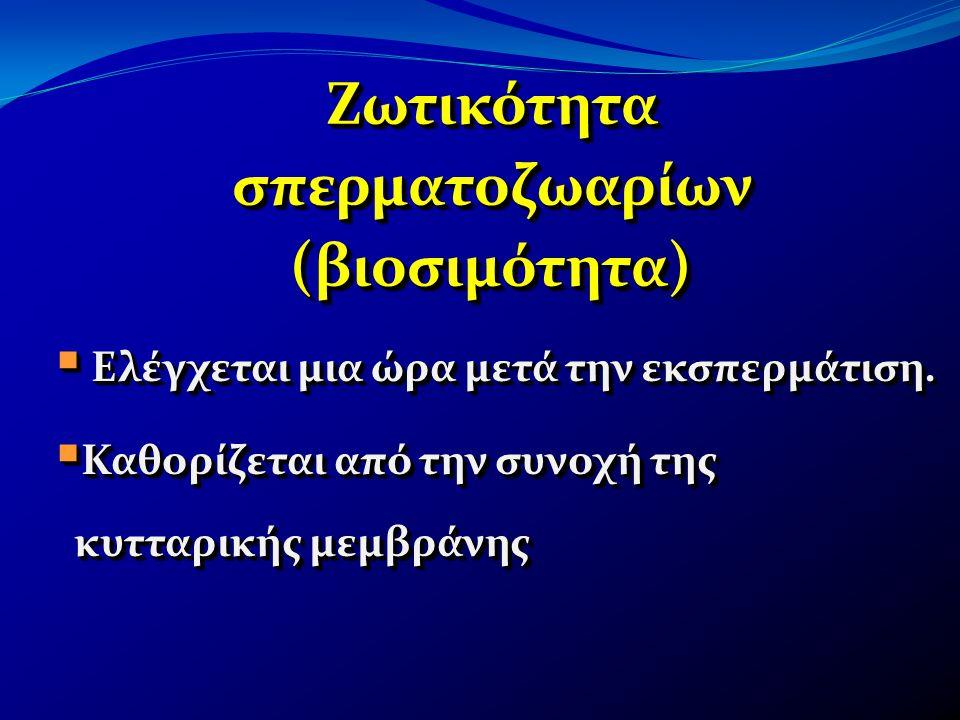Ζωτικότητα σπερματοζωαρίων (βιοσιμότητα)