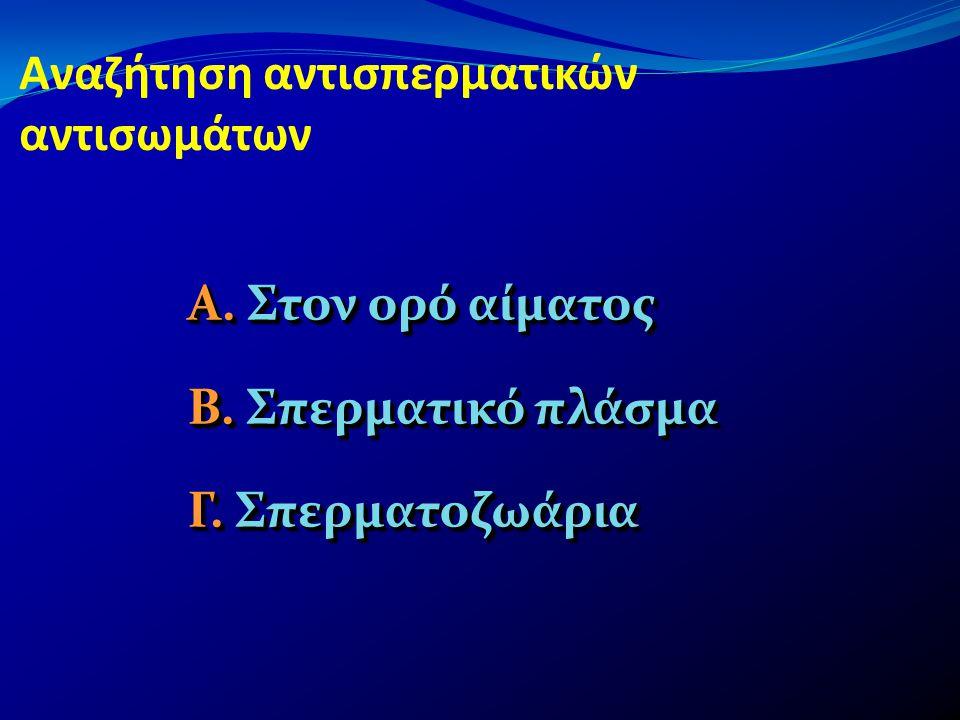 Αναζήτηση αντισπερματικών αντισωμάτων