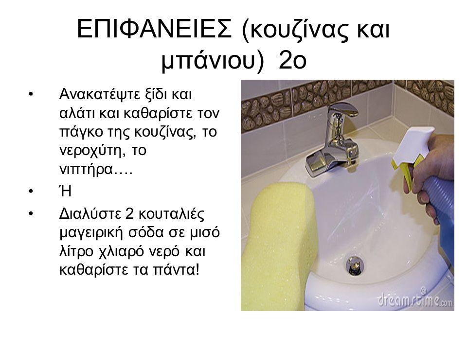ΕΠΙΦΑΝΕΙΕΣ (κουζίνας και μπάνιου) 2ο