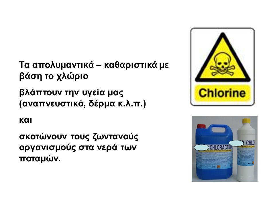 Τα απολυμαντικά – καθαριστικά με βάση το χλώριο