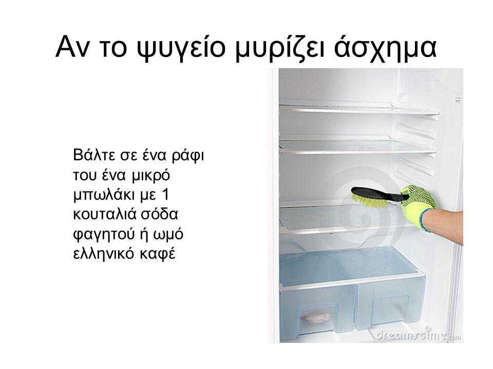 Αν το ψυγείο μυρίζει άσχημα